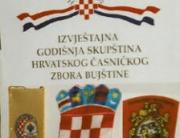 ODRŽANA JE GODIŠNJA SKUPŠTINA HČZ BUJŠTINE I 8. RADNA KONFERENCIJA ČASNIKA I VETERANA GRADOVA DRŽAVA JADRANA 21.03.2009.